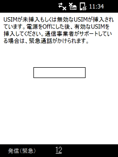 NO SIM