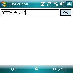 DayCounter簡易入力